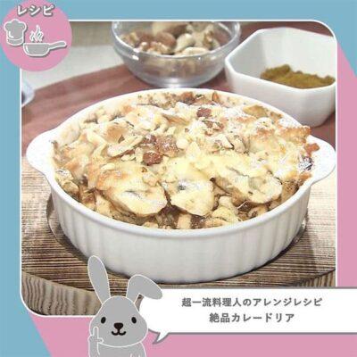 ラヴィット ラヴィットランキング アレンジレシピ 作り方 マーボー豆腐