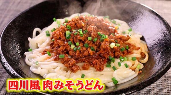 世界一受けたい授業 レシピ 辛ヘルシー 四川風肉味噌うどん