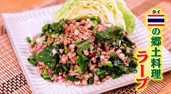 世界一受けたい授業 レシピ 辛ヘルシー タイの郷土料理 ラープ