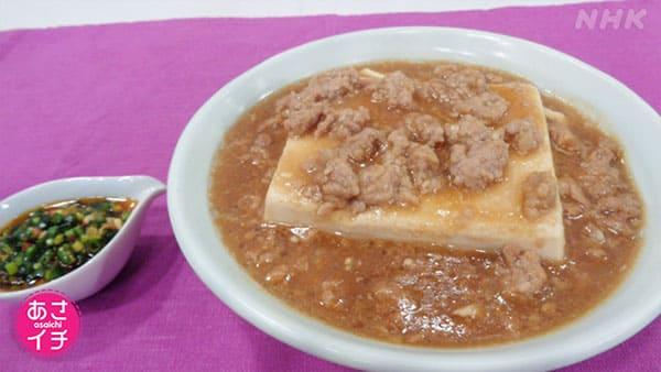 あさイチ みんな!ゴハンだよ 作り方 材料 レシピ 丸ごと豆腐のあんかけ豚そぼろ煮