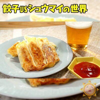 マツコの知らない世界 ビールに合う 最強アレンジレシピ ソーセージチーズ棒餃子