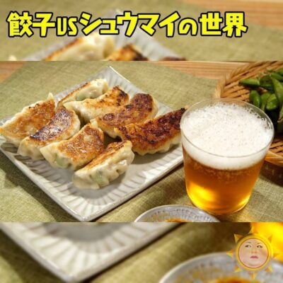 マツコの知らない世界 ビールに合う 最強アレンジレシピ 枝豆餃子